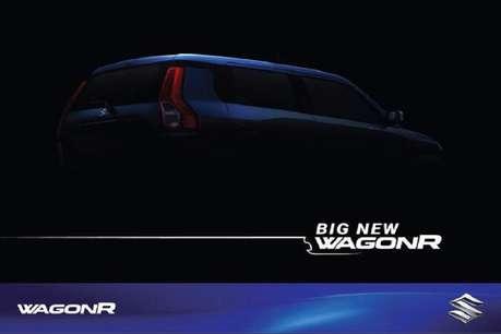 मारुति की नई WagonR 23 जनवरी को होगी लॉन्च, मिलेंगे कई आकर्षक फीचर