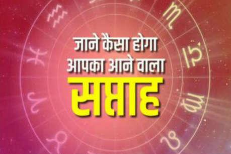 Weekly Horoscope: जीवनसाथी से हो सकती है अनबन, सोच-समझ कर उठाएं कदम