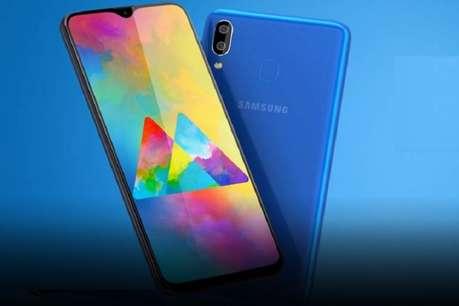 Samsung M10, M20 की 12 फरवरी को है दूसरी Sale, ऐसे पाएं 3,110 रुपये का फायदा