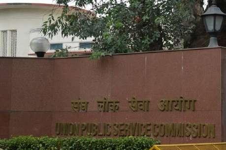 UPSC Civil Services Exam 2019: EWS उम्मीदवारों के लिए संघ लोक सेवा आयोग ने जारी किया नोटिफिकेशन