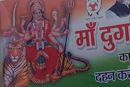लखनऊ में दिखा 'प्रियंका का दुर्गा अवतार', लिखा- दहन करो झूठे मक्कारों की लंका