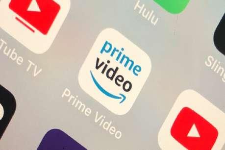 Free में मिल रहा 1 साल के लिए Amazon Prime का सब्सक्रिप्शन, बस करना होगा ये काम