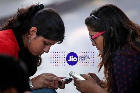 Jio यूजर्स कराएं 100 रुपये से भी कम में रिचार्ज, सबकुछ होगा फ्री