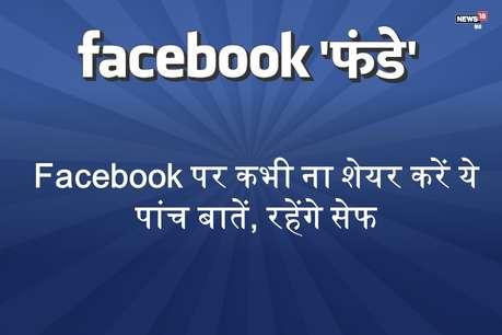 Facebook पर शेयर करते हैं ये 5 बातें तो हो जाएं सावधान, हैक हो सकता अकाउंट