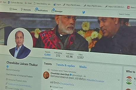 'मैं भी चौकीदार' में शामिल हुए BJP नेता, ट्विटर हैंडल में नाम के आगे जोड़ा चौकीदार
