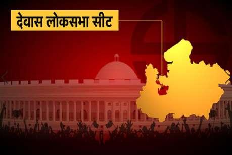 देवास लोकसभा सीट : सांसद पहुंच गए विधानसभा, बीजेपी-कांग्रेस ढूंढ़ रही है नया चेहरा