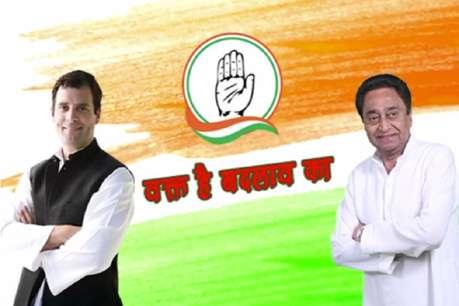 MP में लोकसभा की सभी 29 सीटों के लिए कांग्रेस ने तय किए नाम, हर सीट पर पैनल