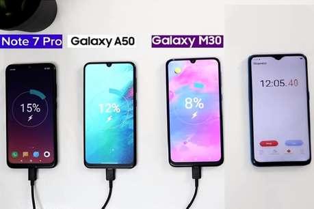 Redmi Note 7 Pro vs Samsung M30 की चार्जिंग टेस्ट करने पर कौन हुआ फेल, हैरान कर देंगे नतीजे