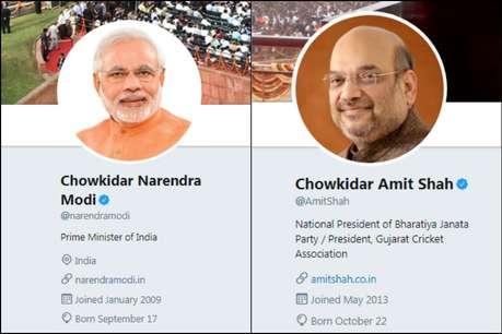 PM मोदी-अमित शाह समेत BJP नेताओं ने ट्विटर पर बदले नाम, सब हो गए 'चौकीदार'