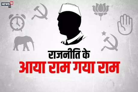 आया राम गया राम: इस राज्य में चुनाव से पहले नेताओं में मची भगदड़