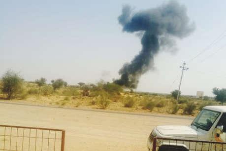बीकानेर में लड़ाकू विमान MIG 21 क्रैश, नाल एयरबेस के पास शोभासर में हुआ हादसा