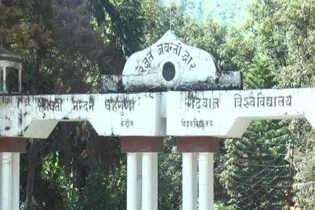 गढ़वाल: आचार संहिता के चलते 171 कॉलेजों में परीक्षाओं का मामला अधर में लटका