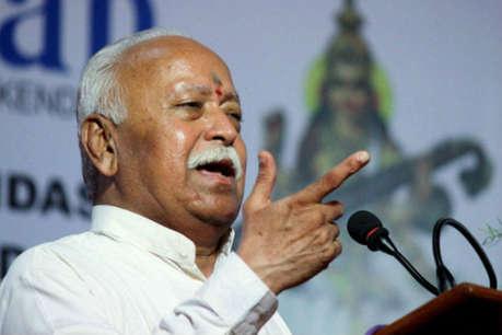 सियासी हलचलः RSS ने BJP को दी ये सलाह, बताया- कौन दिलाएगा लोकसभा चुनाव 2019 में जीत