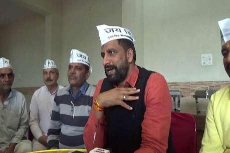लोकसभा चुनाव: AAP ने हरियाणा में मानी हार, जयहिंद बोले- नहीं हुआ गठबंधन तो जीतेगी BJP