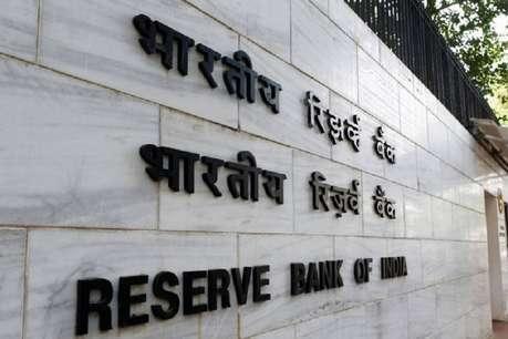 RBI सिस्टम में डालेगा 35 हजार करोड़ रुपये, आपको होगा ये फायदा