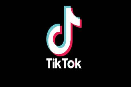 TikTok पर लगा 40.39 करोड़ रुपये का जुर्माना, इन यूजर्स की Video होगी डिलीट