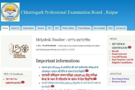 Vyapam 2019: परीक्षा का शेड्यूल जारी, इस डायरेक्ट लिंक पर क्लिक कर चेक करें