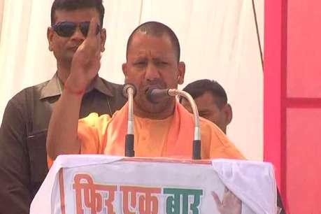 आतंकियों की मदद करने वालों के साथ खड़ी सपा-बसपा और कांगेस: CM योगी
