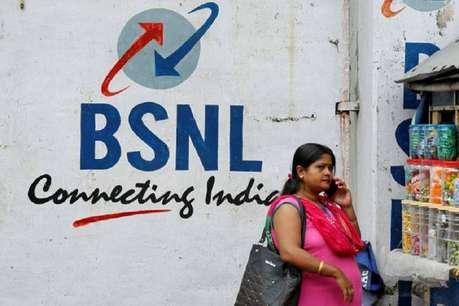 खुशखबरी! 1.76 लाख BSNL कर्मचारियों को मिली पिछले महीने की सैलरी