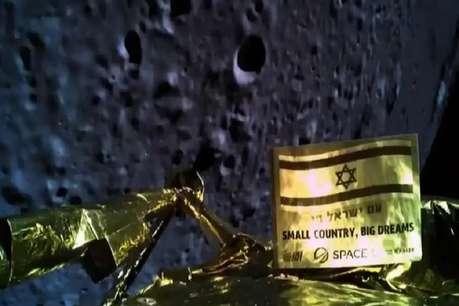 चांद पर पहुंचने के कुछ ही मिनटों पहले क्रैश हुआ इजरायल का अंतरिक्ष यान, टीवी पर लाइव देख रहे थे लोग