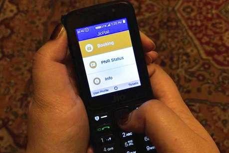 JioRail App: घर बैठे चुटकियों में बुक करें ट्रेन टिकट