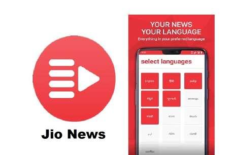 Jio ने लॉन्च किया JioNews ऐप, एक क्लिक में देखें 150 से ज्यादा चैनल और पढ़ें हजारों खबरें