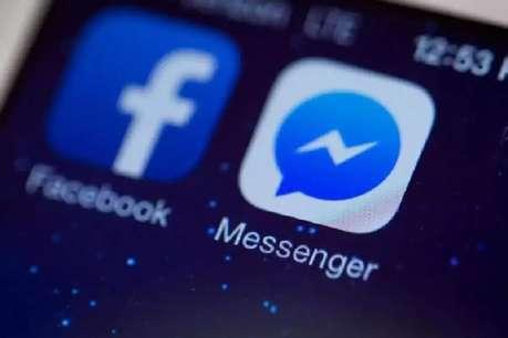 फेसबुक पर चैटिंग करने के लिए नहीं डाउनलोड करना होगा Messenger App