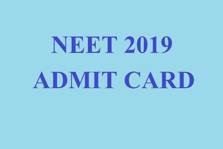 NEET Admit card 2019: नीट परीक्षा का एडमिट कार्ड जारी, देखें ntaneet.nic.in
