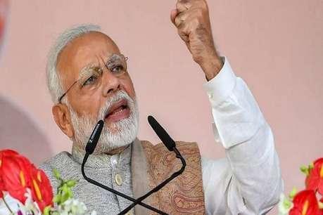 'मोदी का मिशन है, आतंकवाद को हटाना', पढ़ें- पीएम के भाषण की खास बातें