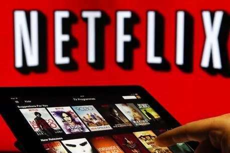 Netflix का नया प्लान पूरी दुनिया में होगा सबसे सस्ता! अमेज़न-हॉटस्टार को देगा टक्कर
