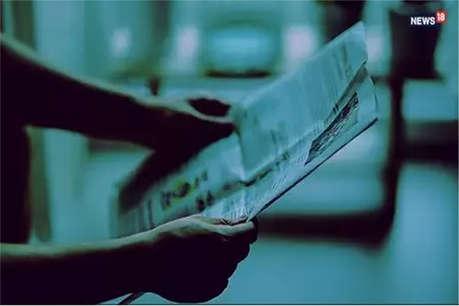 सुर्खियां: बजट को सीएम भूपेश बघेल ने बताया निराशाजनक, निगम में मचा घमासान, भारी बारिश का अलर्ट