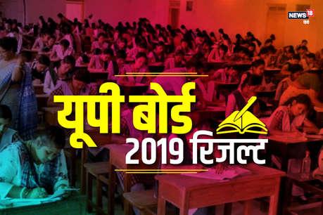 UP board result 2019: आज जारी हो सकती है 10वीं और
