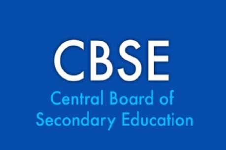 CBSE 2020: 10वीं में जा रहे छात्रों के लिए खुशखबरी, परीक्षा में नहीं होंगे इन चैप्टर्स के सवाल