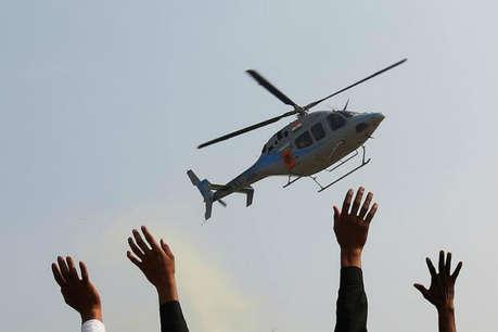 नेता जी देते रह गए भाषण, उनको लिए बगैर ही उड़ गया हेलीकॉप्टर