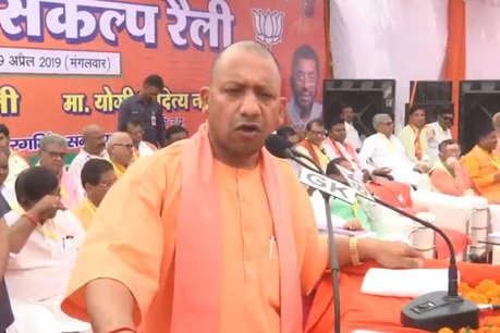 मेरठ में बोले CM योगी आदित्यनाथ- सपा-बसपा को अली तो हमें बजरंगबली पर भरोसा