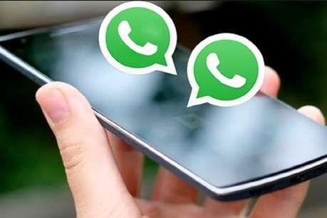 एक फोन में आप भी चला सकते हैं दो WhatsApp अकाउंट, ये है तरीका