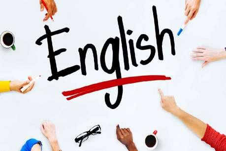 जानें अंग्रेजी के कुछ ऐसे शब्द जिनका इस्तेमाल सिर्फ भारतीय करते हैं