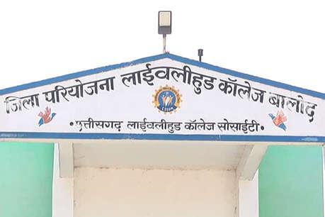 CCTV कैमरा कर रहा लाईवलीहुड कॉलेज में दूसरे चरण के EVM मशीनों की निगरानी