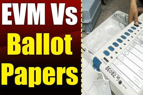 EVM को छोड़ बैलेट पेपर कराया गया दुनिया का सबसे बड़ा चुनाव!
