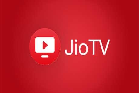 JioTV में आया ये जबरदस्त फीचर, ऐप से बाहर निकलने के बाद भी चलेगा वीडियो