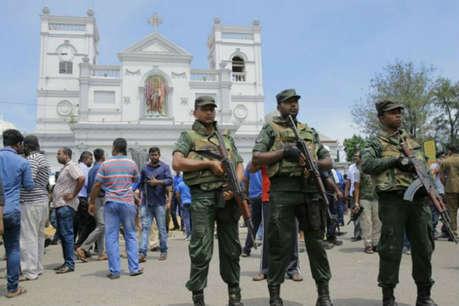 श्रीलंका के पुलिस चीफ नेचेताया था-होंगे धमाके, भारतीय उच्चायोग भी था निशाने पर