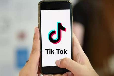 सरकार ने Google और Apple से कहा- App Stores से हटाएं Tik Tok