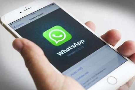 अब WhatsApp चैटिंग के दौरान नहीं ले सकेंगे स्क्रीनशॉट, जल्द आने वाला है फीचर