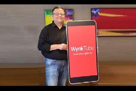 म्यूजिक वीडियो स्ट्रीमिंग के क्षेत्र में एयरटेल ने मारी एंट्री, लॉन्च किया Wynk Tube ऐप