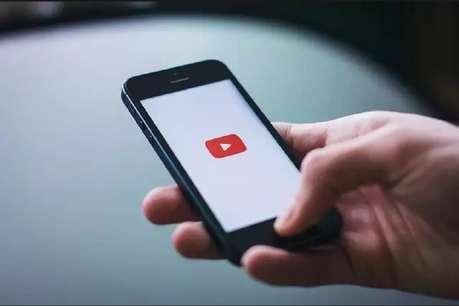 स्लो इंटरनेट कनेक्शन पर भी देख सकते हैं वीडियोज़, देखें पूरा तरीका
