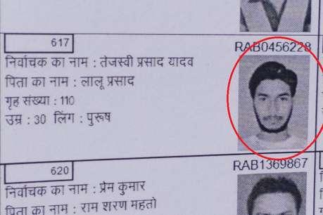 वोटर लिस्ट में तेजस्वी यादव के नाम के आगे किसी और की तस्वीर, निर्वाचन आयोग के उड़े होश