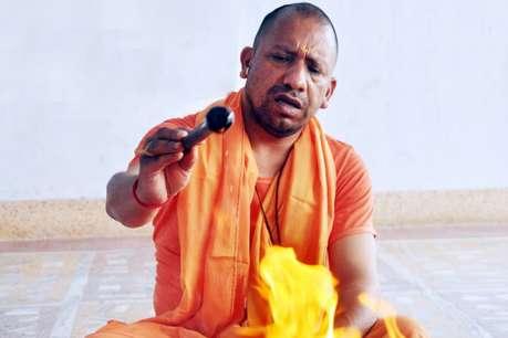 जानिए चुनाव के दौरान CM योगी किस 'टोटके' का करते हैं इस्तेमाल?