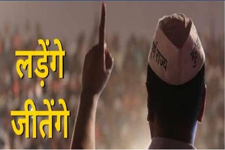 AAP का सूपड़ा साफ होने के बाद केजरीवाल ने बदला फेसबुक पेज का कवर फोटो