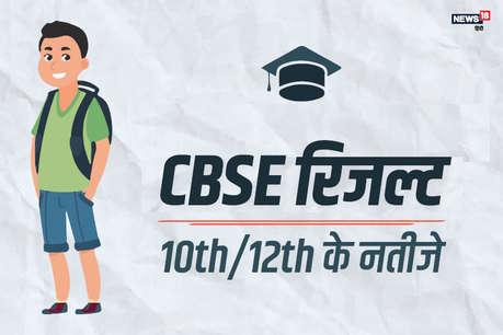 CBSE Class XII results 2019: सीबीएसई 12वीं में टॉप 10 में 8 लड़कियां, देखें पूरी लिस्ट