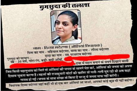कांग्रेस की दबंग MLA दिव्या मदेरणा हुई 'गुमशुदा', लोगों ने लगाए पोस्टर
